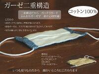 ガーゼマスクタック付きむろの屋手作り幼児用【メール便送料無料】