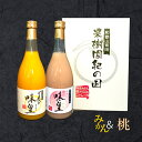 みかんジュース 桃ジュース 2本セット 有田みかん 【味皇】...