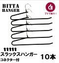 BITTA すべらないスラックスハンガーコネクター付き10本セット(黒)