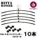 BITTA すべらないスカート&パンツハンガー10本セット(黒)