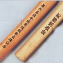 【松勘 剣道】焼きネーム 1文字〜6文字まで1404円 納期:約2週間