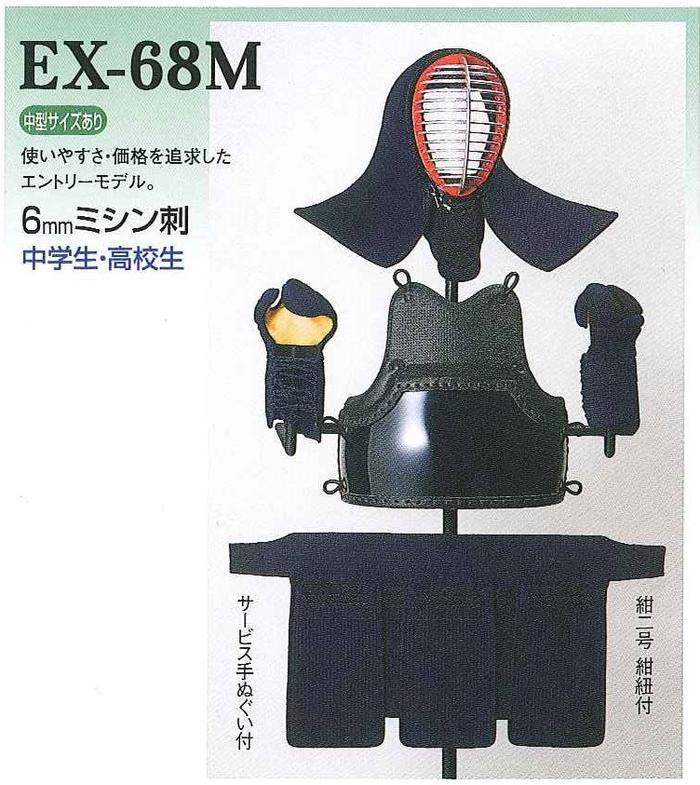 【松勘】剣道具 6mmミシン刺 EX−68M 【送料無料】剣道防具セット【限定1組】【ポイント5倍】