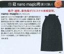 【松勘 剣道】 冠 nano_magic袴 KH−910(紺) 最先端のポリエステル袴