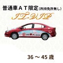【東京都武蔵野市】普通車AT(所持免許無し)IT-VIPプラン*36〜45歳*