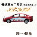 【東京都武蔵野市】普通車AT(所持免許無し)IT-VIPプラン*56〜65歳*