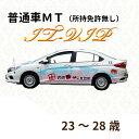 【東京都武蔵野市】普通車MT(所持免許無し)IT-VIPプラン*23〜28才*