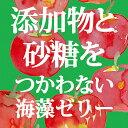 ショッピング広島 添加物と砂糖をつかわない海藻ゼリー りんご 広島産 無添加 万能食品 瀬戸内 イギス 妊娠 アレルギー 離乳食 カロリー