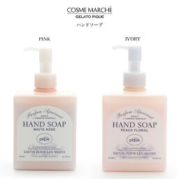 gelato pique <strong>ジェラートピケ</strong> [COSME MARCHE]ハンドソープ pwlc149017 ハンドソープ 正規取扱店 プレゼント【ラッキーシール対応】 キャッシュレス5%還元
