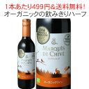 【送料無料】【送料無料】マルケス・デ・チベ オーガニック レッド 1ケース12本入り 飲みきりハーフサイズ 375ml NV <赤> <ワイン/スペイン>