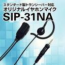 八重洲無線 特定小電力トランシーバー対応 オリジナルイヤホンマイク【SIP-31NA】SR70A/100シリーズ、FTH-307/308シリーズ、SR40/45対応
