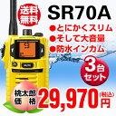 【SR70A 3台セット】【トランシーバー】 八重洲無線/6色から選べる紡錘・防塵トランシーバー