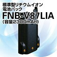 【FNB-V87LIA】【トランシーバー】【無線機】スタンダード業務無線機用純正バッテリーパック /八重洲無線/おすすめ/激安/