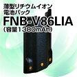 【FNB-V86LIA】【リチウムイオン充電池】【無線機】スタンダード /激安/売れ筋/八重洲無線/おすすめ/