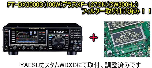 【送料無料】FT-DX3000D+YF-127CN内蔵 HF/50MHzオールモードトランシーバー YAESU ヤエス