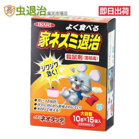 【あす楽】餌混合タイプ 投げ込み 殺鼠剤/新パッケージイカリネオラッテP 1箱(10g×15袋) ねずみ 駆除 薬 えさ配合