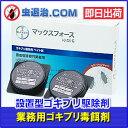 業務用 ゴキブリ駆除剤 マックスフォースG 1.5g×12個入 医薬部外品 チャバネゴキブリ駆除剤 プロ マックスフォース