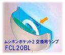 【ムシポンポケット2 交換ランプ】FCL20BL /20W (1本) ムシポンポケット 輪っか ブラックライト 誘虫ランプ