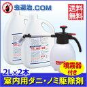 【送料無料】 噴霧器付き! フマキラー ND-03 (2L×2本) +小型噴霧器#530(2Lタイプ)1台 ダニ ノミ 殺虫剤【通常 即日出荷対応】