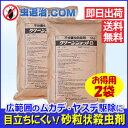 【送料無料】クリーンショットB 10kg×2袋 砂粒状殺虫剤 【通常 即日出荷対応】ムカデ ヤスデ ゲジゲジ ダンゴムシ クロアリ 駆除【05P03Dec16】