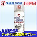 【あす楽】チャドクガ毒針毛固着剤(チャドクガ防除剤) 180ml チャドクガ 毒針 毒毛 飛び散り