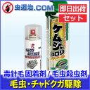 【あす楽】チャドクガ・毛虫駆除セット/ チャドクガ毒針毛固着剤 1本 +ケムシがコロリ 1本 /チャ