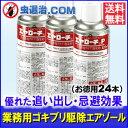 【送料無料】ゴキブリ忌避 追い出しに最適! エヤローチP (420ml×24本) ゴキブリ駆除 イエダニ ノミ 殺虫剤