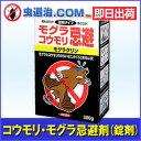 【あす楽】コウモリ モグラ忌避剤 モグラクリン 1個(300g) 固形ブロック コウモリ 忌避剤 もぐら 蝙蝠 退治