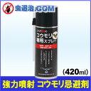 プロも使うコウモリ忌避剤 コウモリ専用スプレー 420ml コウモリ駆除 追い出しに 蝙蝠対策