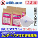 【あす楽★送料無料】マスク付き!シャットアウトSE (3kg×4袋) 防塵マスクN95(5枚)プレゼント 粉剤 吸引 防止に