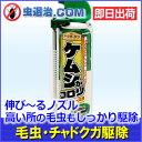 【あす楽】アンテナノズル付き 毛虫駆除 殺虫剤 ケムシがコロリ 420ml ガーデンアースB チャド