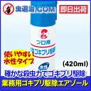 水性ゴキブリスプレー ゴキブリ侵入防止 プロ用水性ゴキブリ駆除剤 1本(420ml)【05P03Dec16】