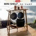 【あす楽対応】ミニシェルフ アウトドア用棚 折りたたみ YOKA ミニ・シェルフ MINI SHELF  ウレタン塗装済み