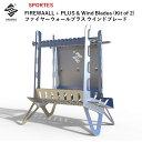 【あす楽対応】焚き火台 焚火台 SPORTES スポルテス アウトドア ツールズ ファイヤーウォール プラス ウインドブレード(2枚組) FIREWAALL + PLUS & Wind Blades (Kit of 2) 軽量 コンパクト 風防 風除け スタンド型