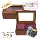 約4000曲から選べる・木製宝石箱OR061・18Nタイプ(標準)【既存曲リストの18Nタイプから曲が選べる/手作りオルゴール/宝石箱/プレゼント 】