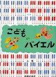 新版 こどものバイエル(上)/バイエル 音楽之友社 ピアノ教本 楽譜