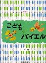 新版 こどものバイエル(下)/バイエル 音楽之友社 ピアノ教本 楽譜