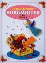 新版 こどものブルクミュラー/ブルクミュラー (BURGMULLER) 学習研究社 ピアノ教本 楽譜