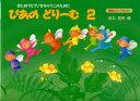 ぴあのどりーむ 2/副教材 学習究研社 ピアノ教本 楽譜