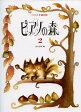 ピアノの森 2/副教材 学習究研社 ピアノ教本 楽譜