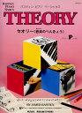WP205J バスティン ベーシックス セオリー (音楽のべんきょう) プリマー/バスティン 東音企画 ピアノ教本 楽譜