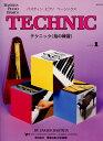 WP216J バスティン ベーシックス テクニック (指の練習) レベル1/バスティン 東音企画 ピアノ教本 楽譜