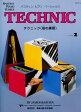 WP217J バスティン ベーシックス テクニック (指の練習) レベル2/バスティン 東音企画 ピアノ教本 楽譜