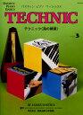 WP218J バスティン ベーシックス テクニック (指の練習) レベル3/バスティン 東音企画 ピアノ教本 楽譜