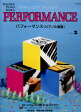 WP212J バスティン ピアノ ベーシックス パフォーマンス (ピアノの演奏) レベル 2/バスティン 東音企画 ピアノ教本 楽譜