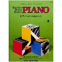 WP203J バスティン ベーシックス ピアノ (ピアノのおけいこ) レベル3/バスティン 東音企画 ピアノ教本 楽譜