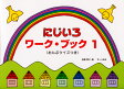 にじいろワークブック(1) (おんぷクイズつき)/副教材 サーベル社 ピアノ教本 楽譜