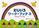 にじいろワークブック(3) (おんぷクイズつき)/副教材 サーベル社 ピアノ教本 楽譜