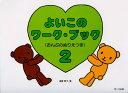よいこのワークブック 2 (おんぷのぬりえつき)/副教材 サーベル社 ピアノ教本 楽譜