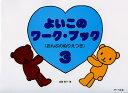 よいこのワークブック 3 (おんぷのぬりえつき)/副教材 サーベル社 ピアノ教本 楽譜