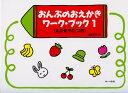 おんぷのおえかきワークブック 1 (えかきうたつき)/副教材...